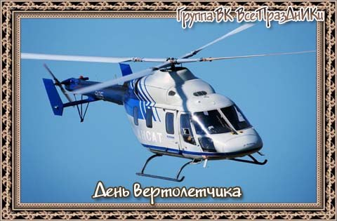 Поздравление для вертолетчиков
