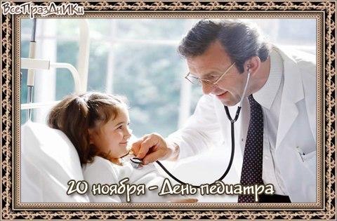 Поздравление врача педиатра 27