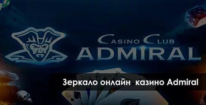 адмирал казино х зеркало