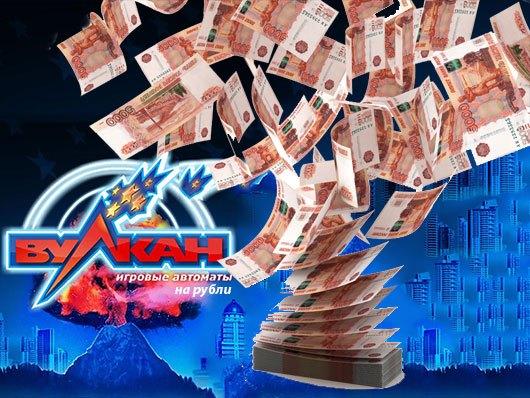 вулкан на деньги рубли
