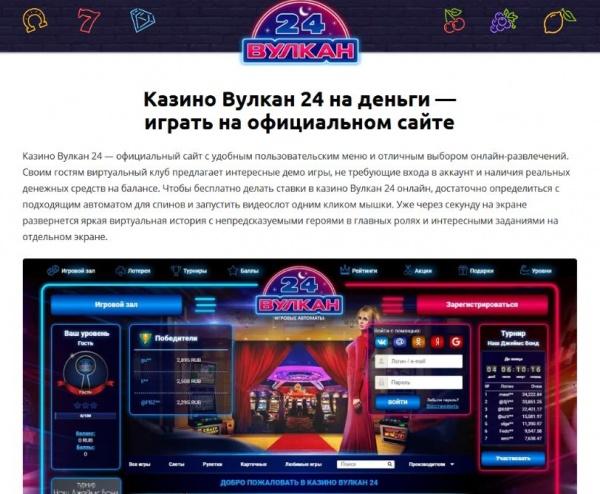 казино вулкан 24 игровые автоматы на деньги