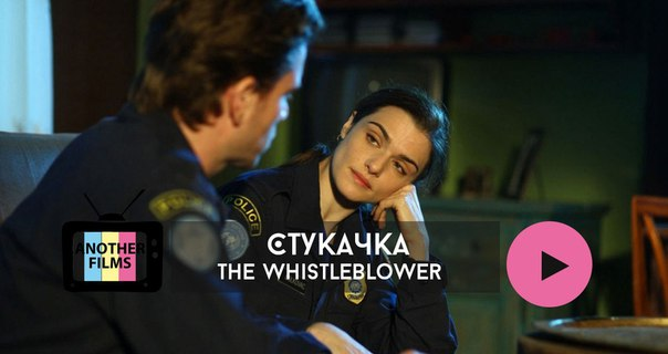Читай:  Стукачка The Whistleblower Год 2010 Режиссер Лариса Кондрацки Жанр триллер, драма, криминал, биография Актеры Рейчел Вайс, Ванесса