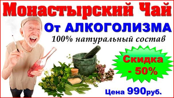 Рецепт монастырский чай от алкоголизма