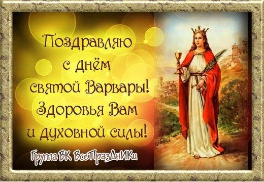 День варвары 17 декабря поздравления