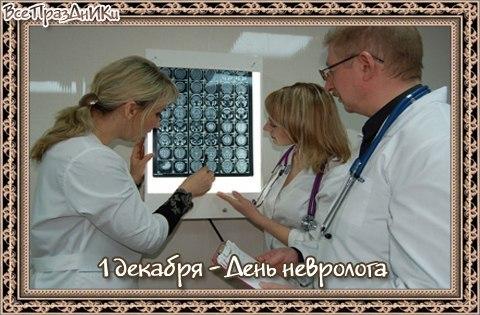 Поздравления с нем невролога 622