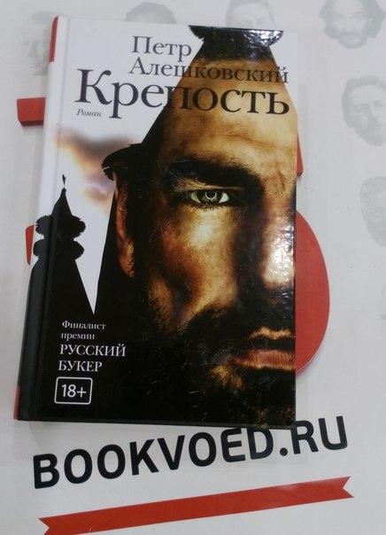 РОМАН КРЕПОСТЬ ПЕТРА АЛЕШКОВСКОГО СКАЧАТЬ БЕСПЛАТНО