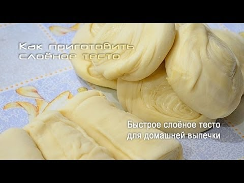 Как сделать простое слоеное тесто в домашних условиях