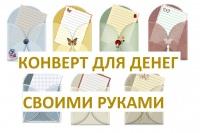 Сделать конверты для денег своими руками