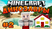 Новости; Динозавры в Minecraft [Let's Play] - ПЕРВЫЙ ДОМ! #2 видео